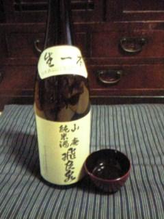 日本酒または「山廃純米.飛良泉」