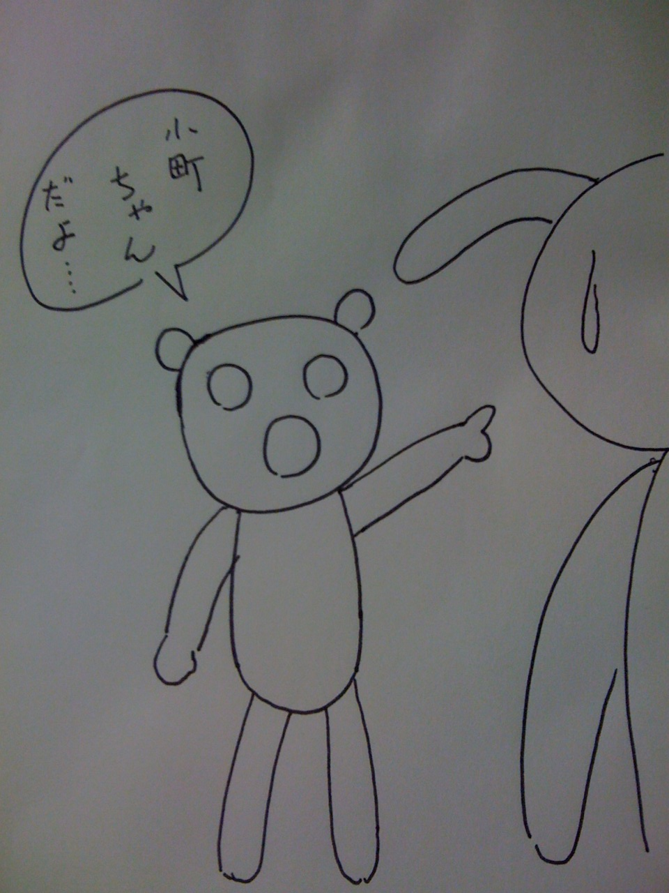 Komachi